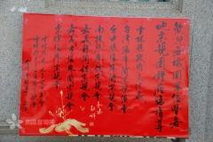 98-2-5崇遠堂春祭